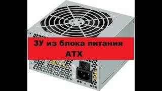 Зарядное устройство из компьютерного блока питания. АТХ на базе SG6105.