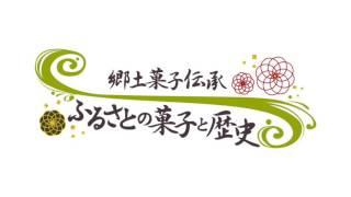郷土菓子伝承