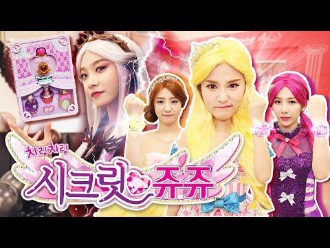 Secret JooJoo Bella Stole Lily's Fragrance Maker!! Pretend Play -Jini