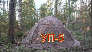 Палатка Берег УП-5  Сборка, разборка. Ночевка в палатке