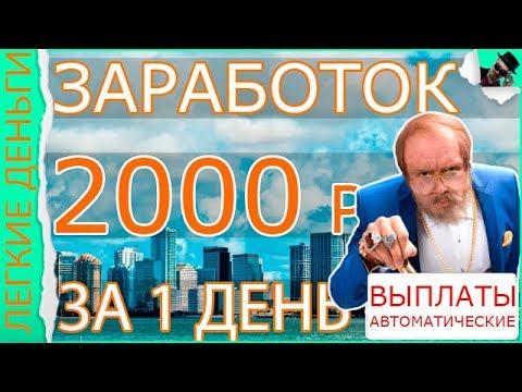 (scam) Как Заработать 2000 Рублей За 1 День. На Автомате / ЗАРАБОТОК В ИНТЕРНЕТЕ