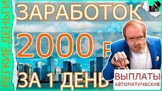 (scam) Как Заработать 2000 Рублей За 1 День. На Автомате/ЗАРАБОТОК В ИНТЕРНЕТЕ