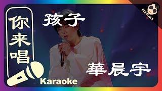 (你来唱) 孩子 華晨宇 伴奏/伴唱 Karaoke 4K video