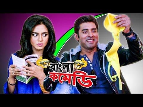 NUSRAT FARIA & ANKUSH HAZRA COMEDY Sharukh Khan  Kajol Funny copyTop Comedy SpecialBangla Comedy