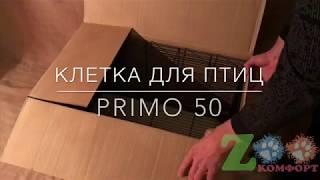 Клетка PRIMO 50 SAVIC для птиц и попугаев, ОБЗОР