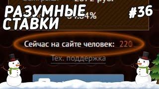 Безумный Онлайн - Безумные Ставки! - #36