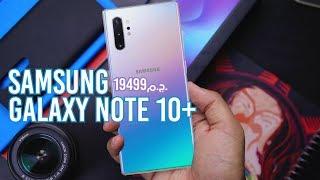 Samsung Galaxy Note 10 Plus | سعر ومواصفات سامسونج نوت 10