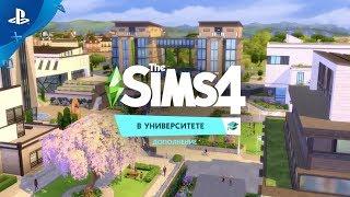 The Sims 4 | Официальный трейлер-анонс дополнения «В университете» | PS4