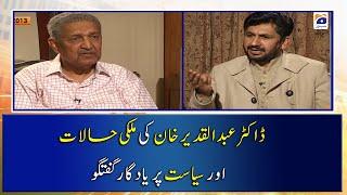 Dr Abdul Qadeer ki Mulki Halaat Aur Siyasat Par Yadgar Guftugu