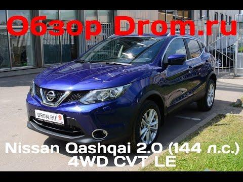 Nissan Qashqai 2016 2.0 (144 л. с.) 4WD CVT LE - видеообзор
