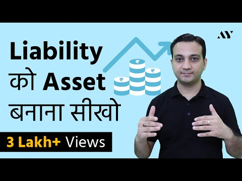 Liability को Asset बनाना सीखो - How to Turn a Liability into an Asset?