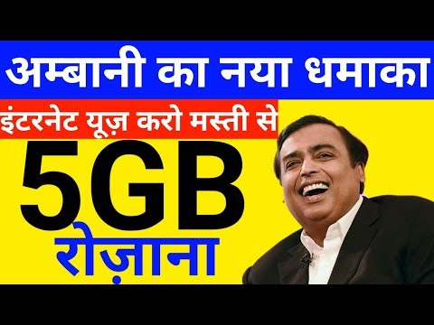 Jio Official New Plans : 5GB Per Day plan & all Plans under Jio Happy New Year Offer 2018