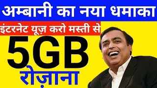 Reliance Jio Happy New Year Offer : 5GB Per Day plan & all Plans