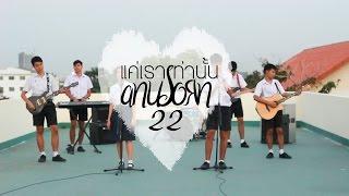 [official Mv]  แค่เราเท่านั้น - Anusorn 22
