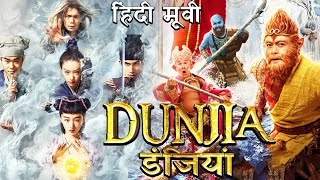 🔥 खतरनाक Dunjia vs Monkey King 3 Hindi Movie 2020 New Release Hindi Dubbed Movies