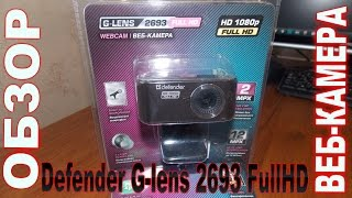defender G-lens 2693 FullHD Веб-камера (обзор-распаковка)