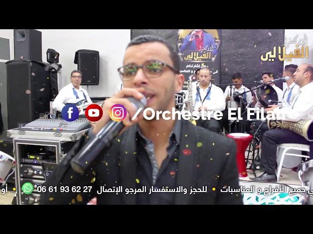 Aloua - Orchestre El Filali العلوة - أوركسترا الفيلالي