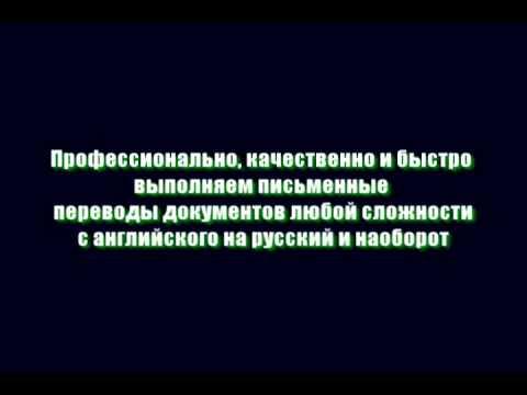 Перевод текстов с русского на английский и наоборот