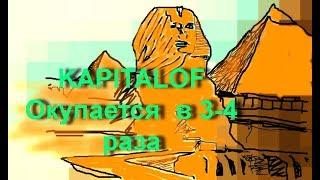 KAPITALOF Окупается  в 3 4 раза