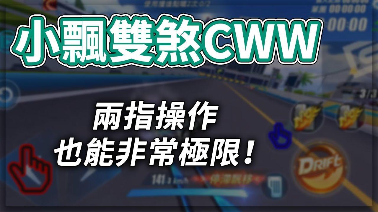 Download 【極速領域】小飄雙煞CWW教學!兩指操作也能非常極限!?指法教學【諾克】