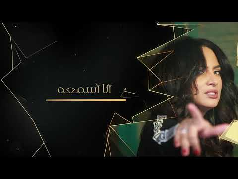 سهى المصري - بلا حس | 2020 | ( حصريآ ) | Suha Al Masri | Bla - Hes