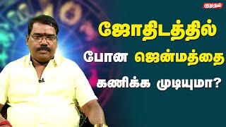 Aditya Guruji Astrology answers | Kumudam