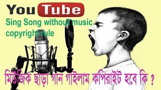Sing song without music why copyright strike come solved problem