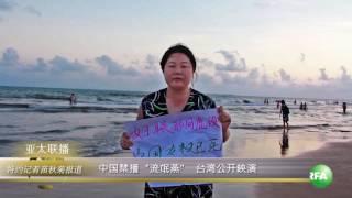 中国大陆禁播影片《流氓燕》在台湾公映