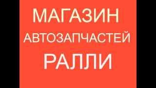 Магазин Ралли.Запчасти Для Иномарок Липецк.(, 2013-10-26T22:09:37.000Z)