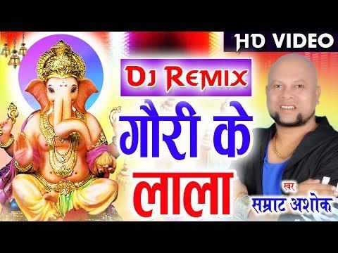 Samrat Ashok | Ganesh Bhajan Geet | Gauri Ke Lala Sankar Dulara | Chhattisgarhi Bhakti | Song 2018 thumbnail