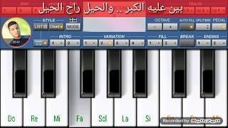 عزف اغنية - بين عليه الكبر - حسين نعمة / عزف عبد العظيم