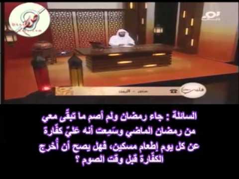 كف ارة تأخير صيام القضاء إلى دخول رمضان Youtube