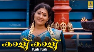 Kaali kaali katharulename a song from Bhadre Saranam Sung by Chithra Arun