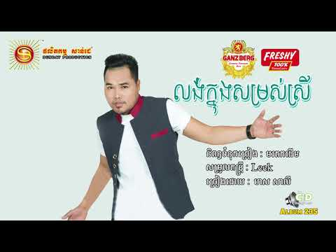 Lung Knong Somros Srey - Meas Saley 【LYRIC VIDEO】