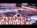 РАЗОРИЛ DIAMOND RP БИЗНЕС ЗА 18 000 000 ДОМ ЗА 4 350 000 В ГТА САМП mp3