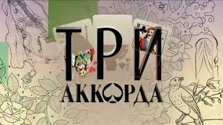 """Ирина Аллегрова, """"Три аккорда"""", выпуск от 31.07.2015"""