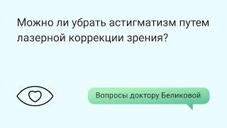 видео Лазерная коррекция зрения на belikova net