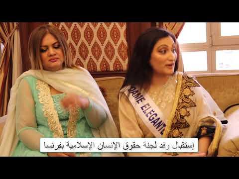 الشيخ فيصل الحمود استقبل وفد لجنة حقوق الإنسان الإسلامية بفرنسا