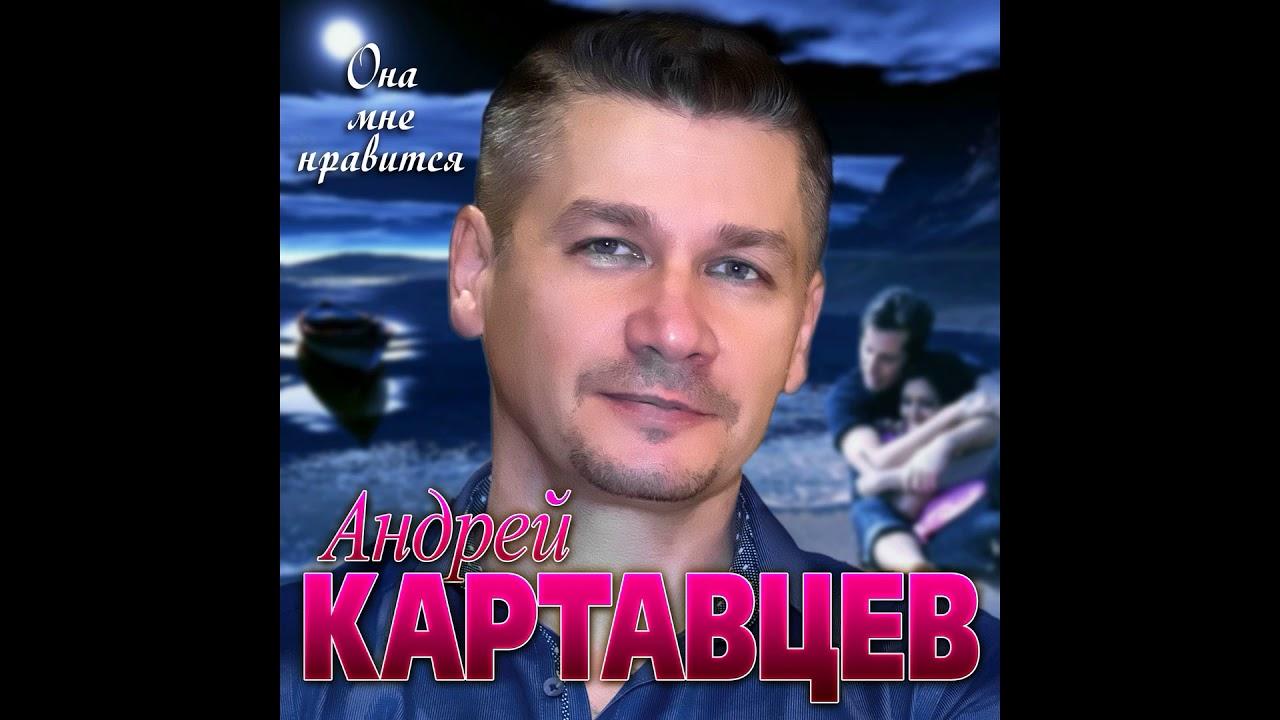 Андрей картавцев скачать песни бесплатно 2020