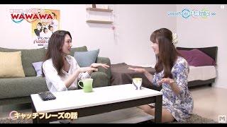 番組名:穐田和恵のWa Wa Wa Room #5 (わわわ るーむ) 歌手、女優とし...