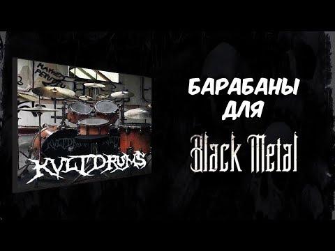 Смотреть клип Барабаны для Black Metal ||KVLT Drums|| - by Nick Percev онлайн бесплатно в качестве