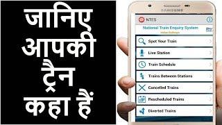 How To Check Train Live Running Status