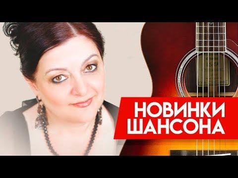 Новинки Шансона - Раиса Отрадная  - Диета