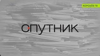 """Анонс свежего номера газеты """"Спутник"""" от 20.09.18"""