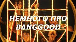 Немгого про онлайн магазин Banggood (Бангуд) Секретов нет, просто немного про компанию(, 2016-05-30T01:27:24.000Z)