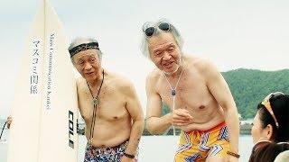 今までの自分を超えろ!! 超ドS 静岡新聞SBS (静岡新聞 創刊75周年・SBS...