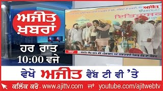 Ajit News @ 10 pm, 21 May, 2016