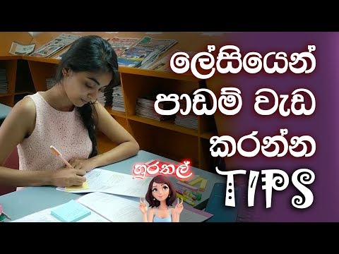 Sinhala Study tips + Organization for school | CHE JAY