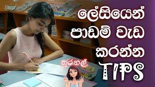 Sinhala Study tips + Organization for school | Hurathal