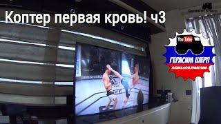 Москва-Крым По Воде! Коптер Первая Кровь! Ч3